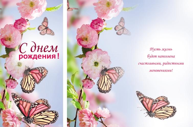 Открытки с днем рождения с бабочками анимированные, открытку любви