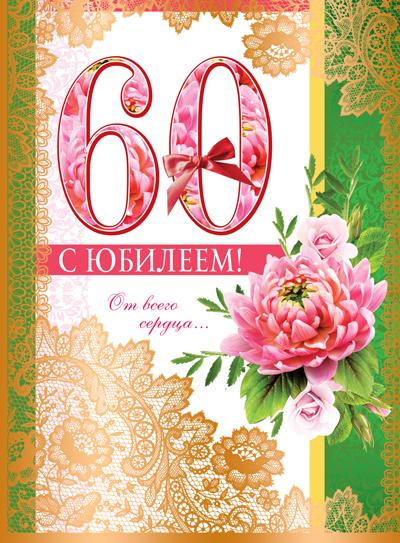 Самый лучший, рисунок для открытки с днем рождения 60 лет
