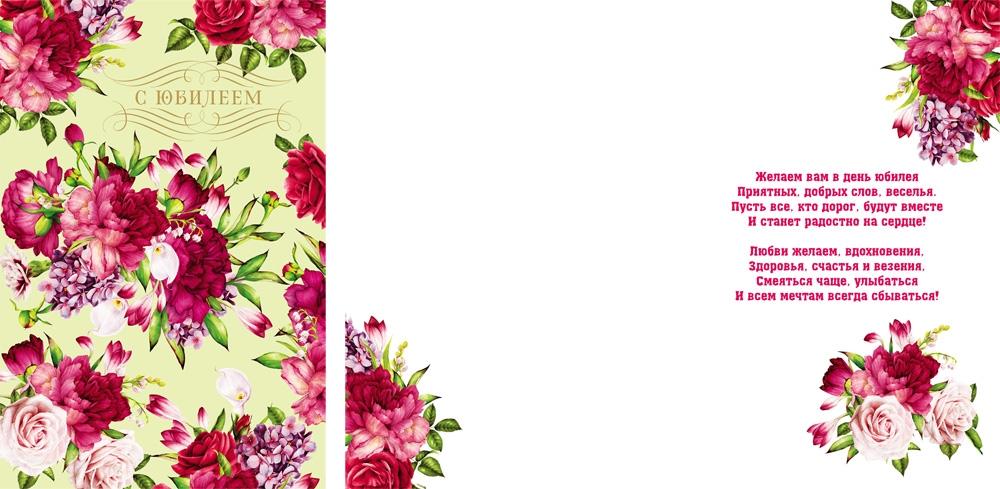 Витражные открытки с текстом с днем рождения, открытка поздравление днем
