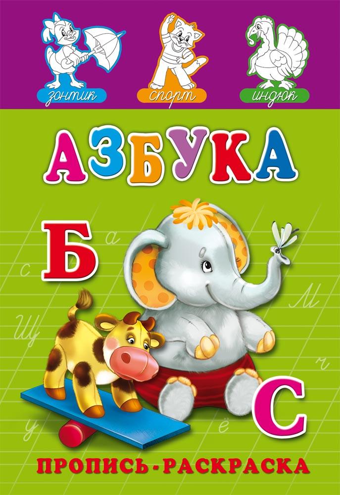 Картинка азбука русский обложка раскрашивания